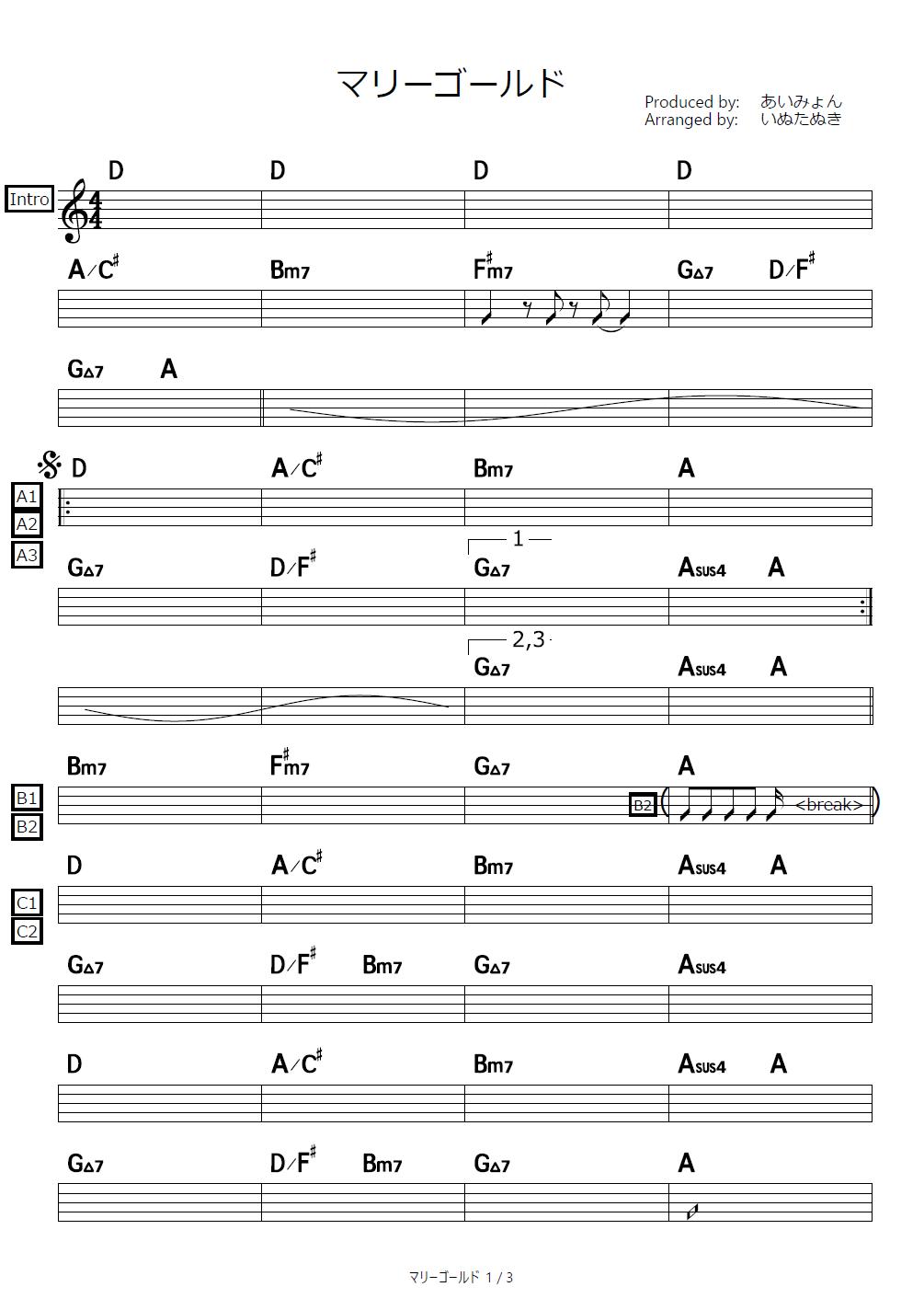 マリーゴールド楽譜13