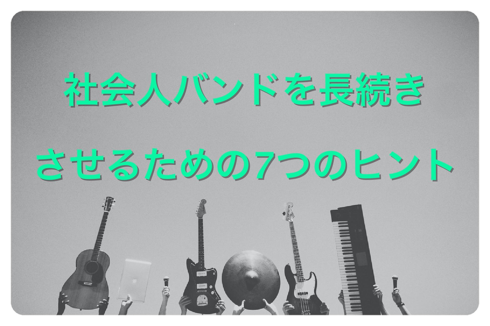 band music tips