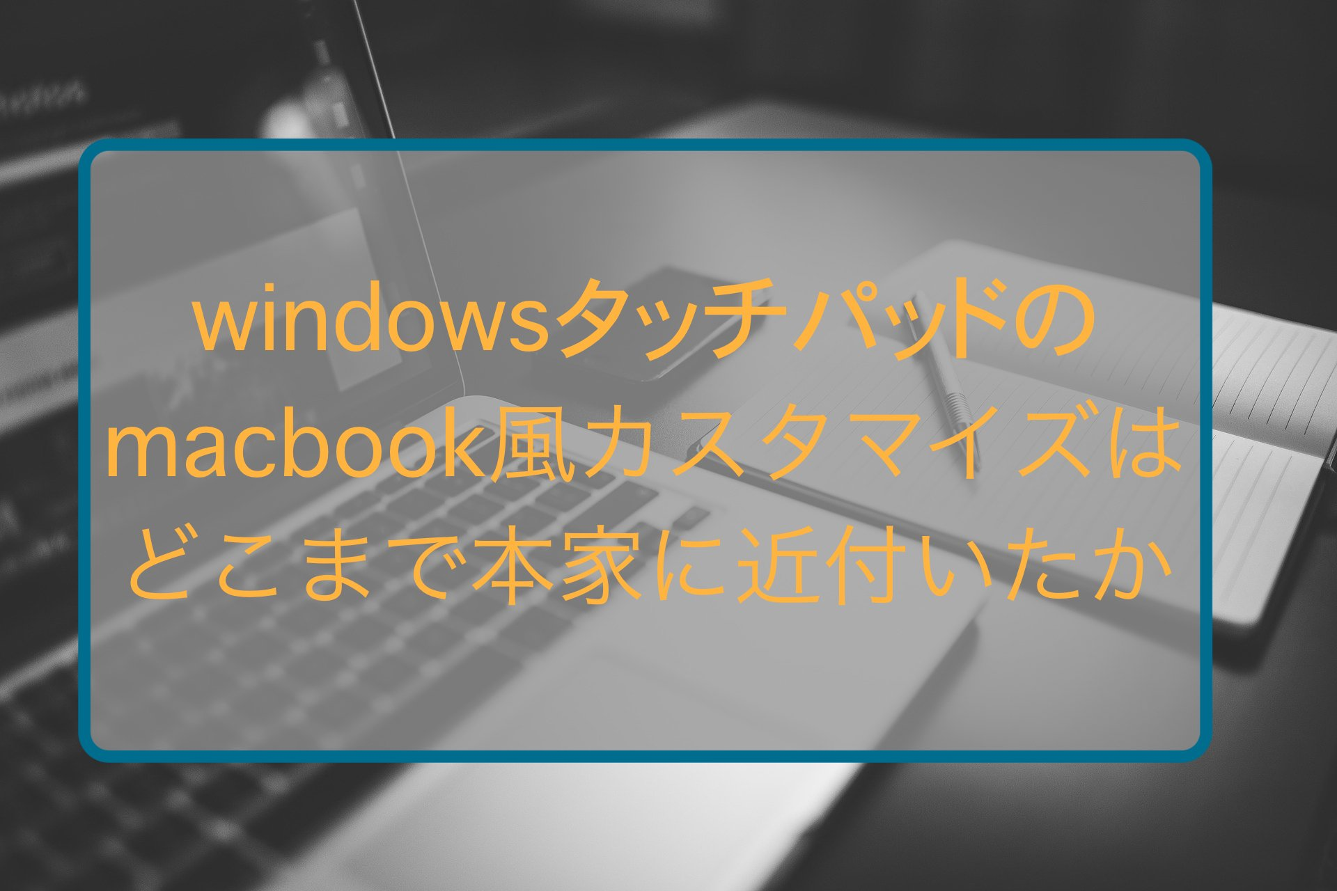 windows touchpad MacBook