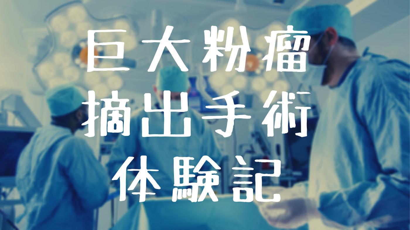 atheroma-surgery