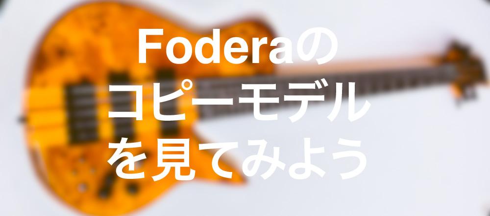 Chinese Fodera