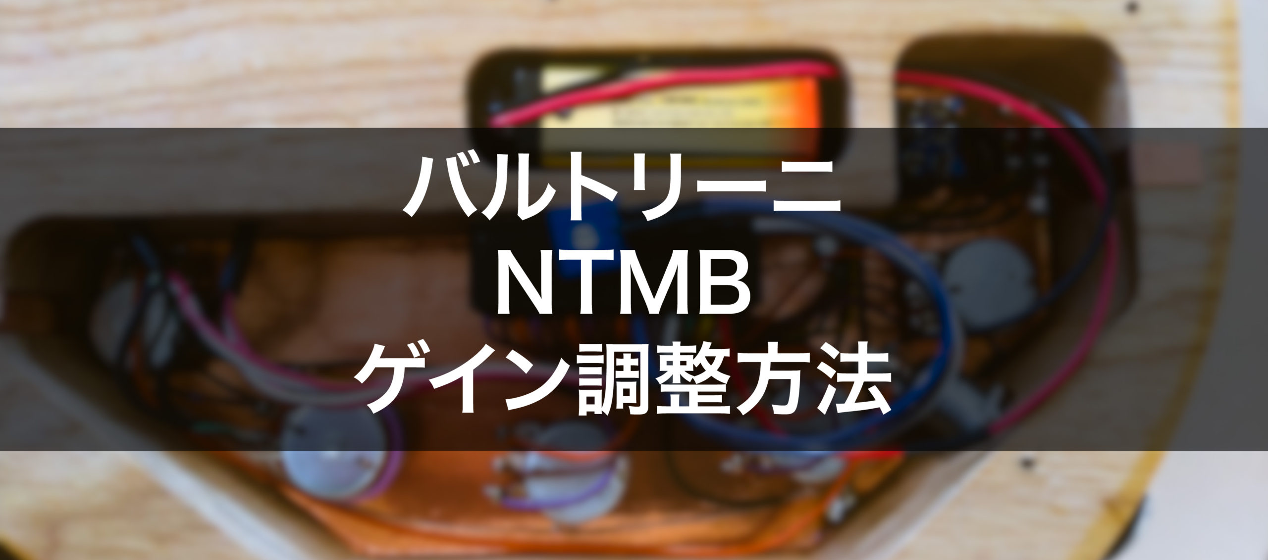 NTMB gain adjustment2