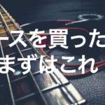 bass mazuhakore