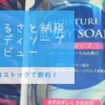 Furusato nouzei body soap