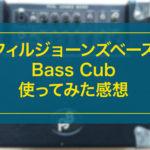 bass cub top