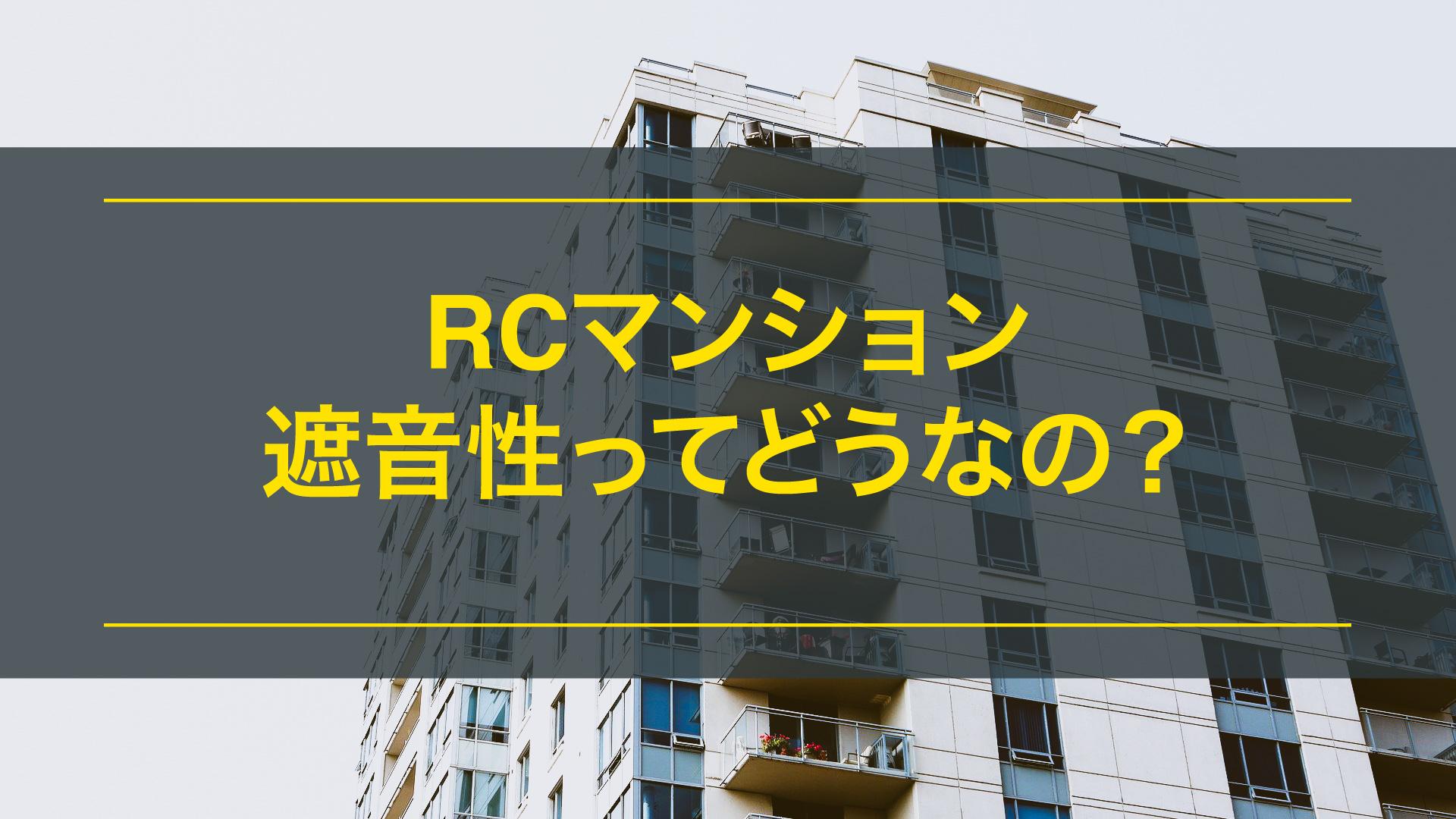 RC mansion noise