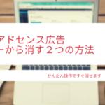 wordpress ads top