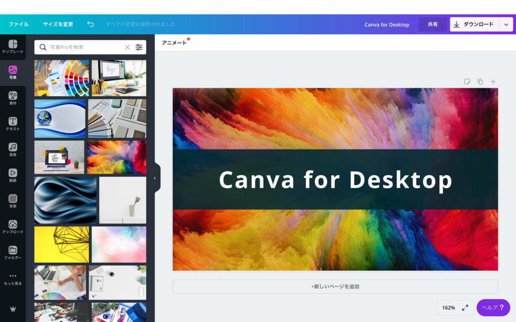 Canva for desktop5