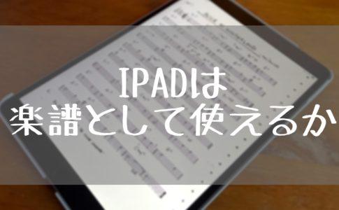 iPad score