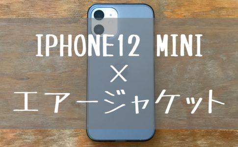iphone12mini airjacket