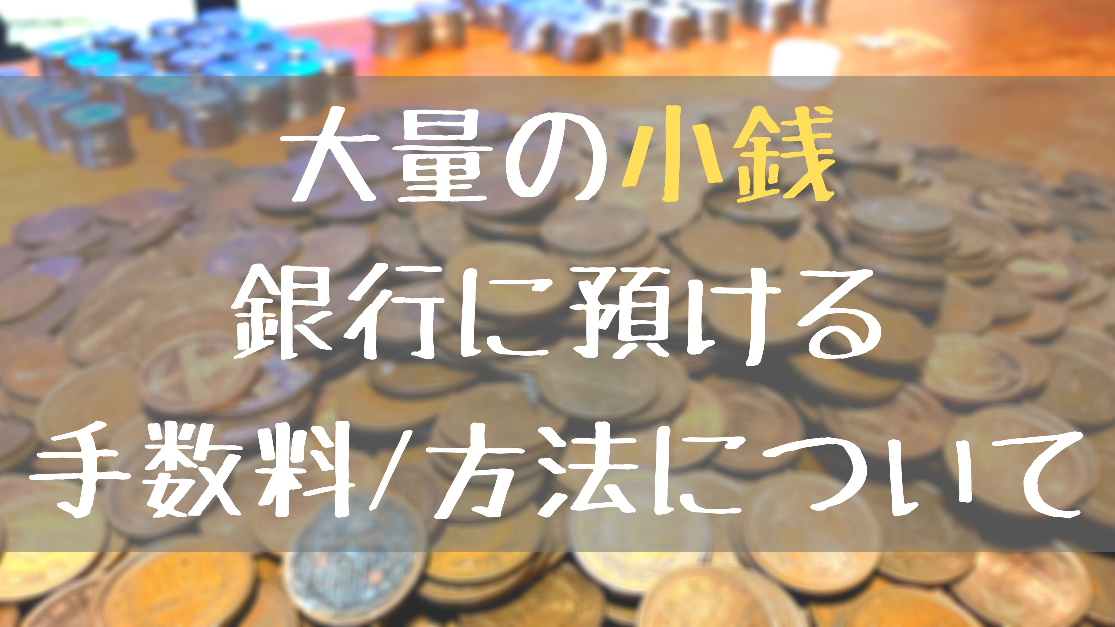 a large amount of coins